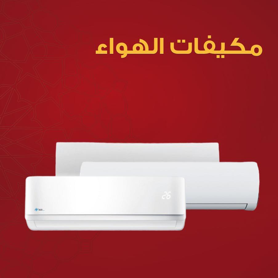 خصومات xcite ramadan 2020 علي المكيفات